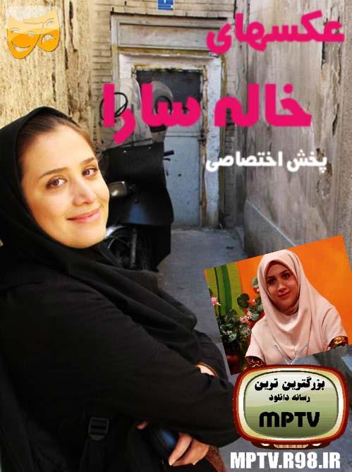 عکس و بیوگرافی خاله سارا مجری برنامه کودک
