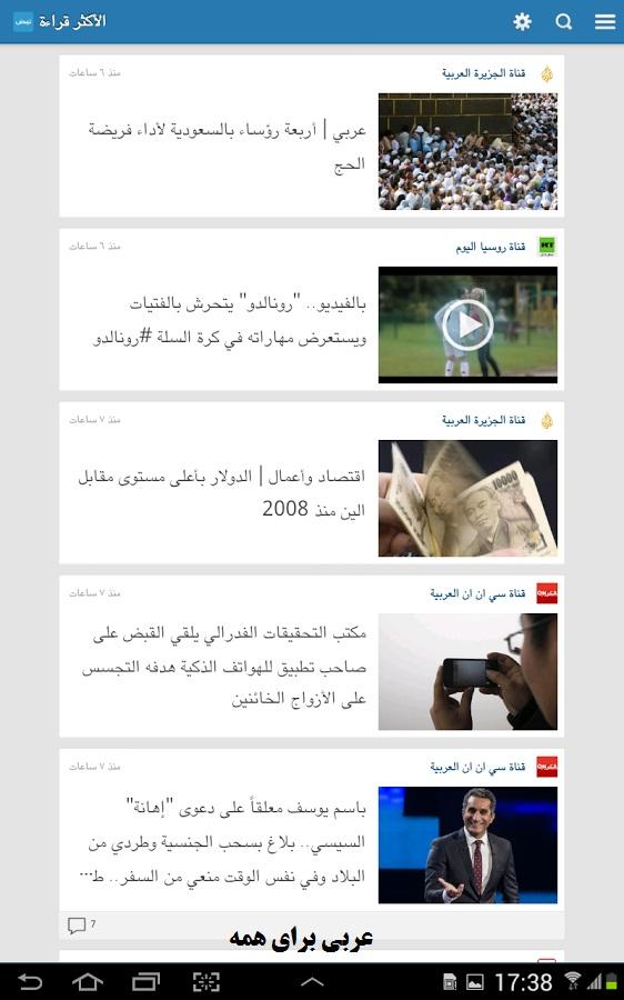 برنامه اخبار عربی
