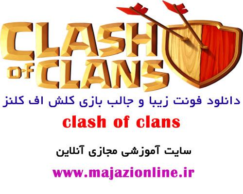 دانلود فونت زیبا و جالب بازی کلش اف کلنزclash of clans