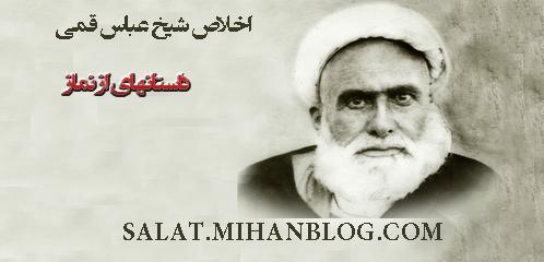 داستان اخلاص شیخ عباس قمی