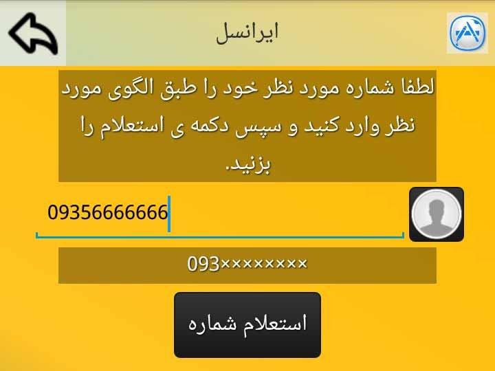 نرم افزار پیدا کردن نام و ادرس مزاحم تلفنی ایرانسل-همراه اول-تالیا-رایتل