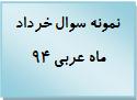 نمونه سوال خرداد ماه عربی هفتم 94