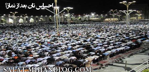 احساس تان بعد از نماز؟