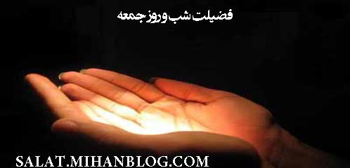فضیلت شب و روز جمعه