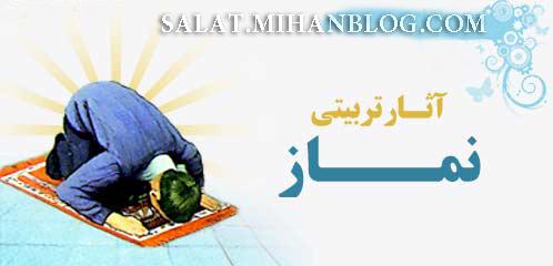 آثار تربیتی نماز