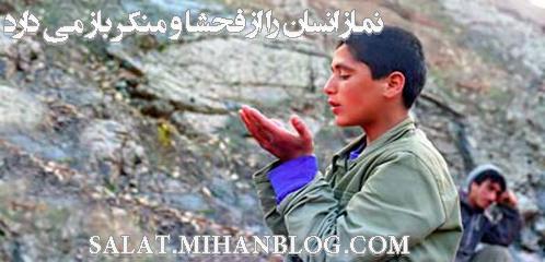 نماز انسان را از فحشا و منكر باز می دارد