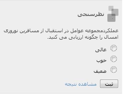 http://s6.picofile.com/file/8180768818/nazarsanji_ardakane_man.jpg
