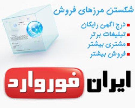 درج آگهی در سایت تبلیغات اینترنتی ایران فوروارد = فروش بیشتر