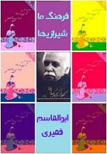 دانلود کتاب فرهنگ ما شیرازی ها