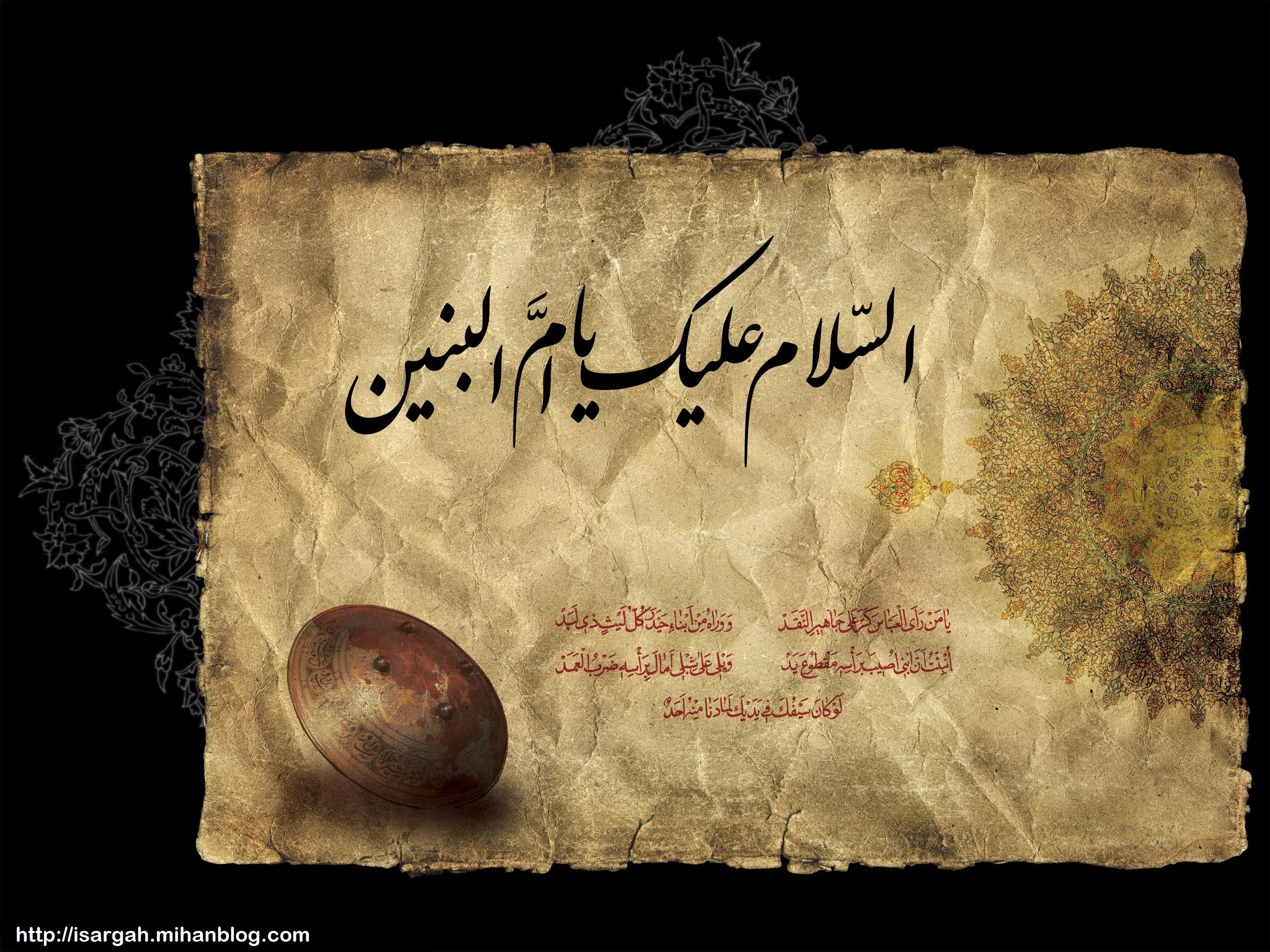 وفات حضرت ام البنین علیه السلام