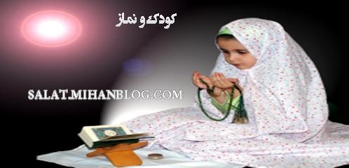كودك و نماز