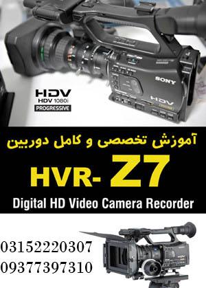 کتاب آموزش تخصصی و کامل دوربین زد سون HVR-Z7