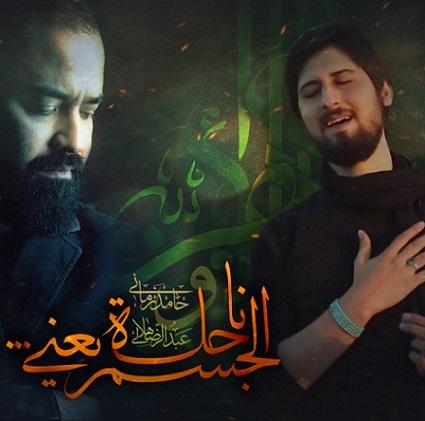http://s6.picofile.com/file/8180895984/Reza_Helali_ft_Hamed_Zamani_Nahelatal_Jesm_Yani.jpg