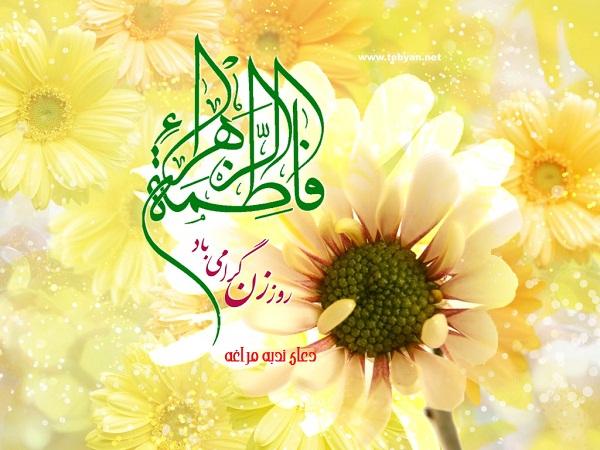 جایگاه زن در نظام آفرینش از دیدگاه قرآن