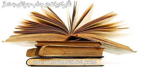 تأثیر ادبیات در جذب جوانان به نماز