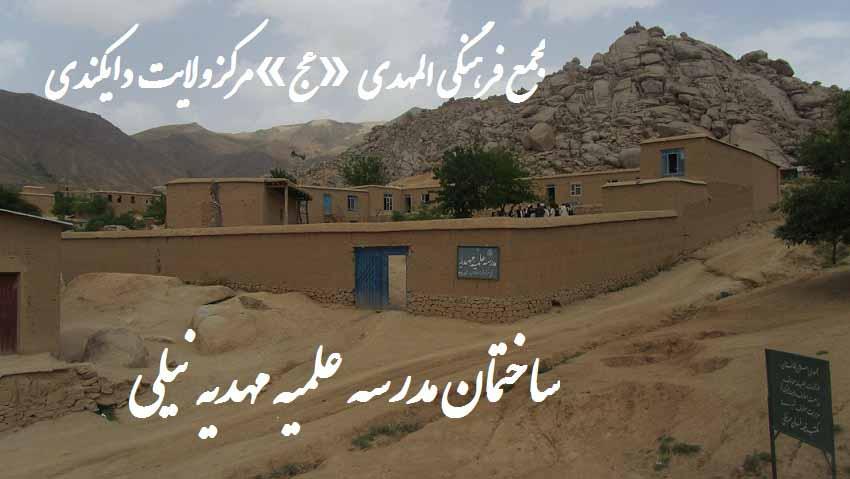 گزارش تصویری از وضعیت مدرسه علمیه مهدیه نیلی- مرکز دایکندی