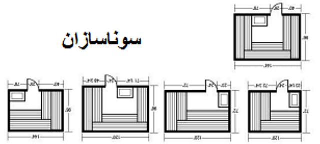 سونای پیش ساخته در ابعاد و طرح های متفاوت و استاندارد