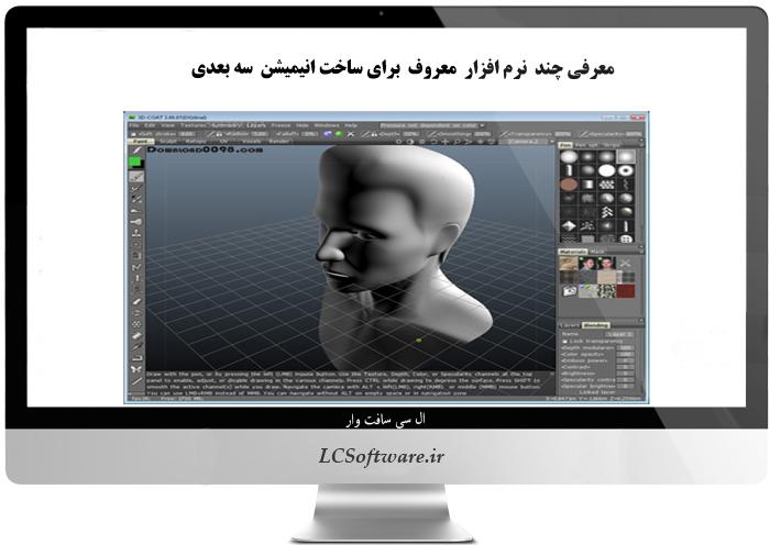 معرفی چند  نرم افزار  معروف  برای ساخت انیمیشن  سه بعدی