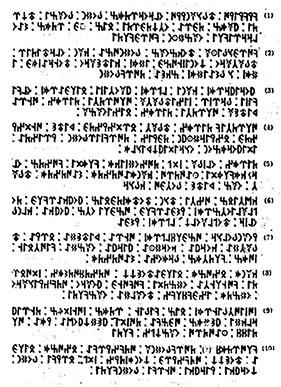 متن سه کتیبه باستانی ترکی باستان