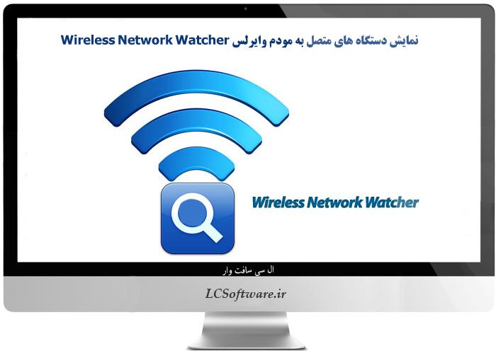 نمایش دستگاه های متصل به مودم وایرلس Wireless Network Watcher 1.77