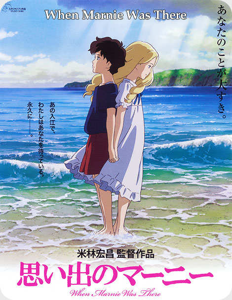 انیمیشن When Marnie Was There 2014