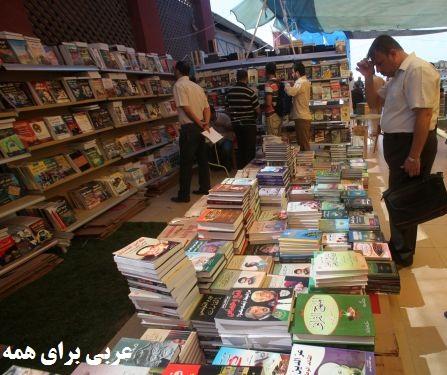 نمایشگاه بین المللی کتاب تهران غرفه کتابهاب عربی لیست کتابها