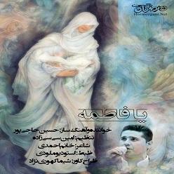 حسین حاجی پور - یا فاطمه