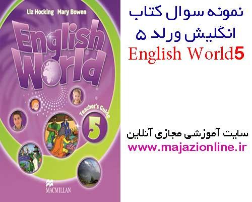نمونه سوال کتاب انگلیش ورلد 5_English World5