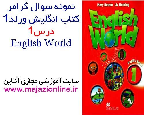 نمونه سوال گرامر کتاب انگلیش ورلد1درس1_English World