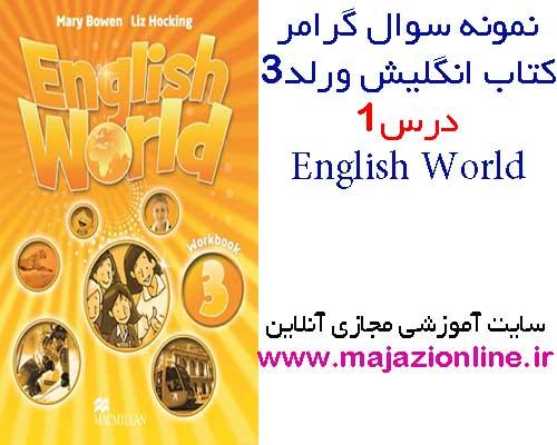 نمونه سوال گرامر کتاب انگلیش ورلد3درس1_English World