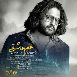 عمران طاهری - غم عاشقی