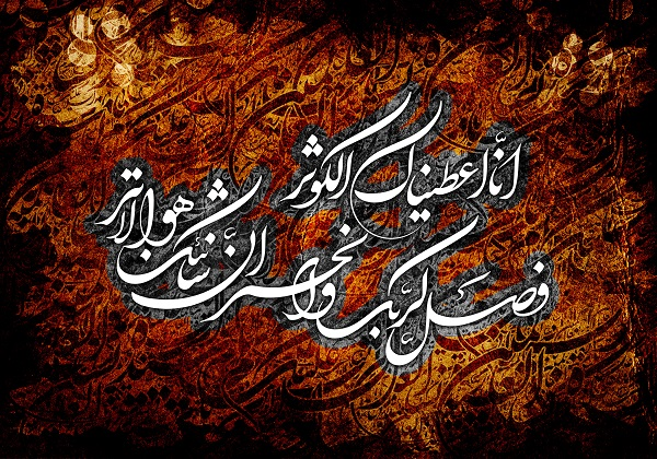 Image result for زهرای اطهر
