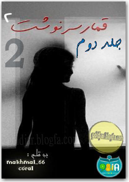 تصویر جلد 2 کتاب