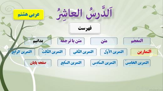 پاورپویینت گویای پیام نسیم درس دهم از عربی هشتم