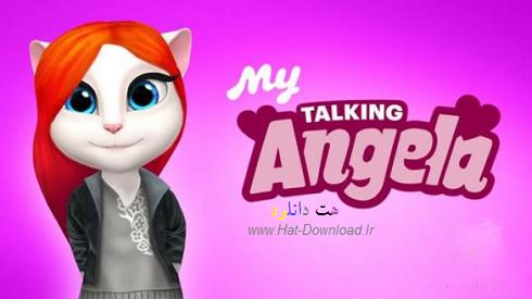 بازی آنجلا، گربه سخنگو (به همراه نسخه هک شده) برای اندروید - My Talking Angela 1.2.1 Android