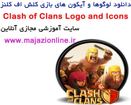 دانلود لوگوها و آیکون های بازی کلش اف کلنز  Clash of Clans Logo and Icons