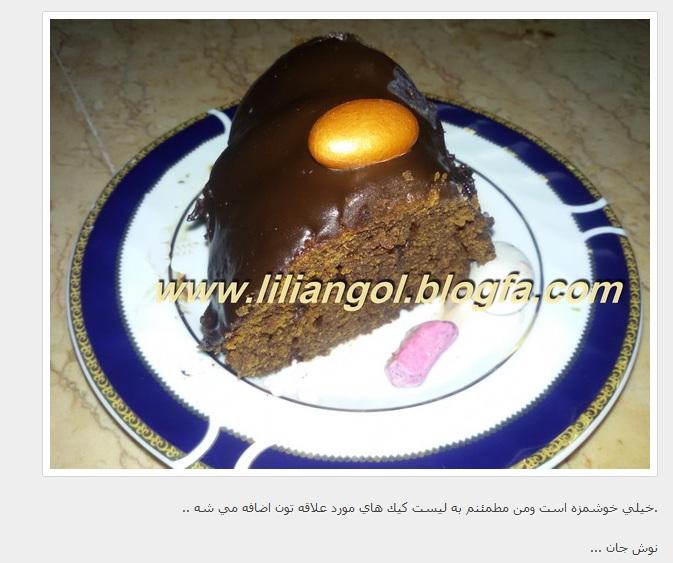 کیک موکا با کرم موکا