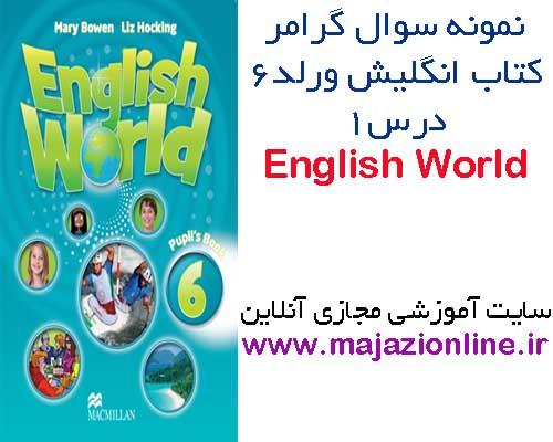 نمونه سوال گرامر کتاب انگلیش ورلد6درس1-English World