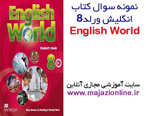 نمونه سوال کتاب انگلیش ورلد8-English World