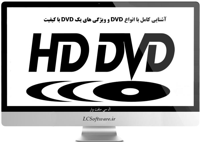 آشنایی کامل با انواع DVD و ویژگی های یک DVD با کیفیت