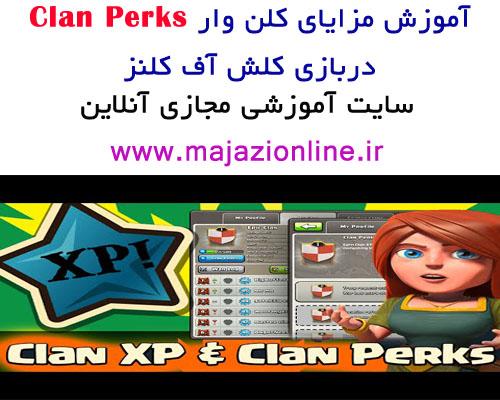 آموزش مزایای کلن وار Clan Perksدر بازی کلش آف کلنز