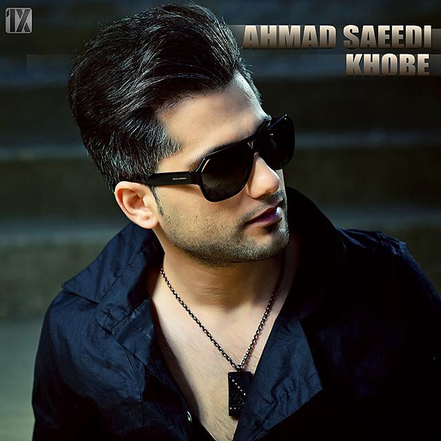 دانلود آهنگ احمد سعیدی با نام خوبه