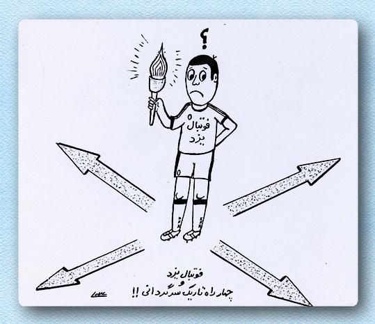 فوتبال یزد