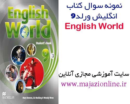 نمونه سوال کتاب انگلیش ورلد9-English World