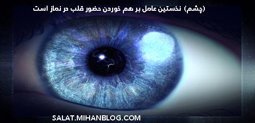 (چشم) نخستین عامل بر هم خوردن حضور قلب در نماز است