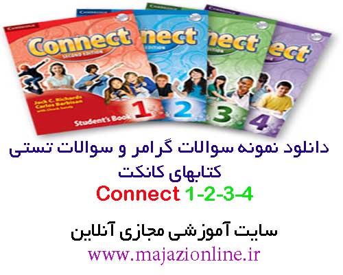 دانلود نمونه سوالات گرامر و سوالات تستی کتابهای کانکتConnect 1-2-3-4