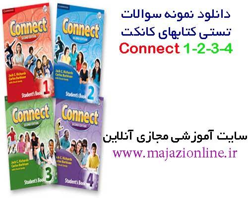 دانلود نمونه سوالات تستی کتابهای کانکتConnect 1-2-3-4