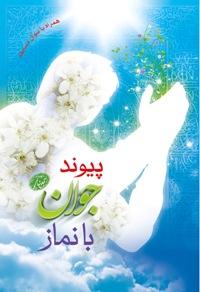 معرفي و دانلود کتاب پيوند جوان با نماز