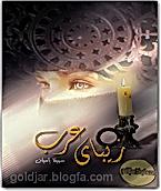 (( زیبای عرب ))
