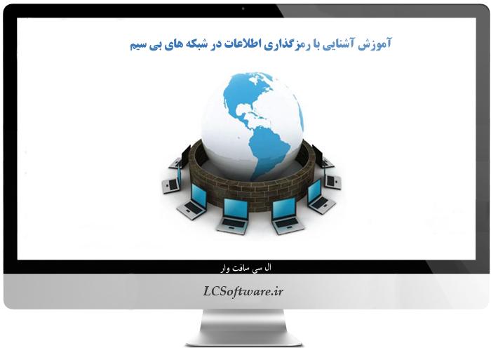 آموزش آشنایی با رمزگذاری اطلاعات در شبکه های بی سیم